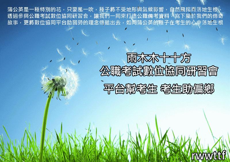 公職考試數位協同研習會 (1)