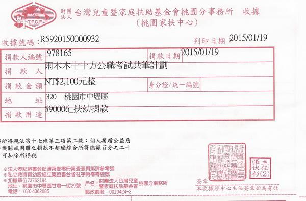 雨木木十十方公職考試共筆計劃捐款