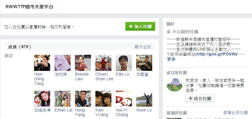 RWWTTF國考共筆平台