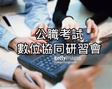 RWWTTF公職考試數位協同研習會